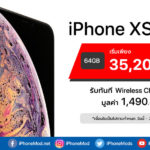 Iphone Xs Xs Max Studio 7 Promotion Jan 2019 Cover