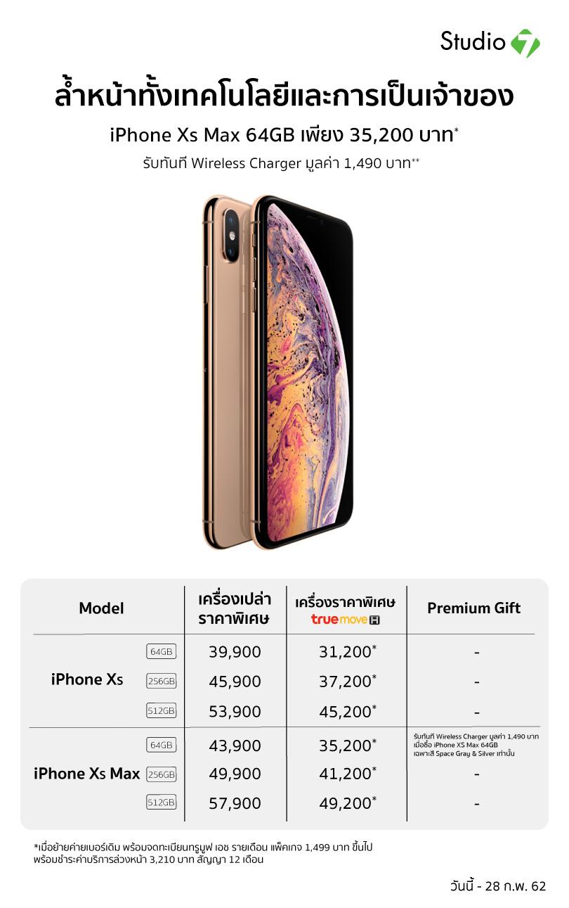 Iphone Xs Xs Max Studio 7 Promotion Jan 2019 Img 2