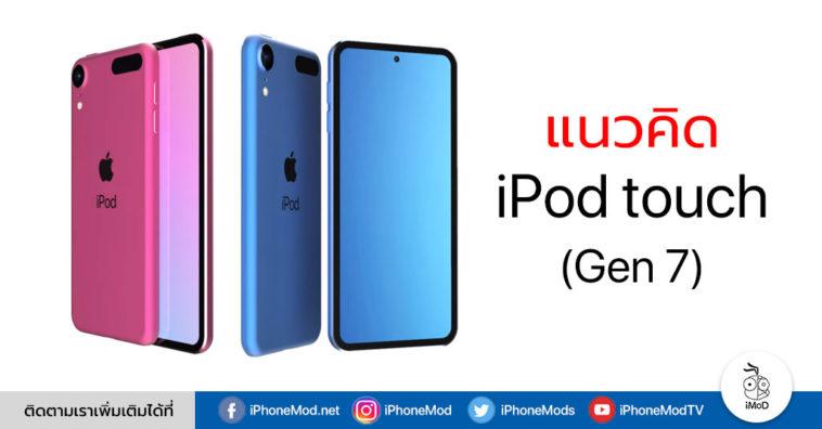 Ipod Touch Gen 7 Render