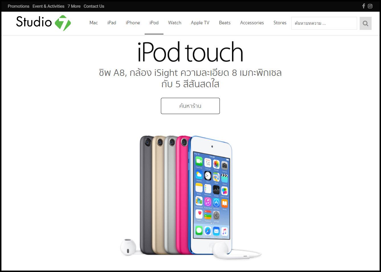 Ipod Touch Studio 7
