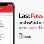 Lasspass Remember Password Iphone Ipad