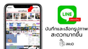 Line Update Version 9 0