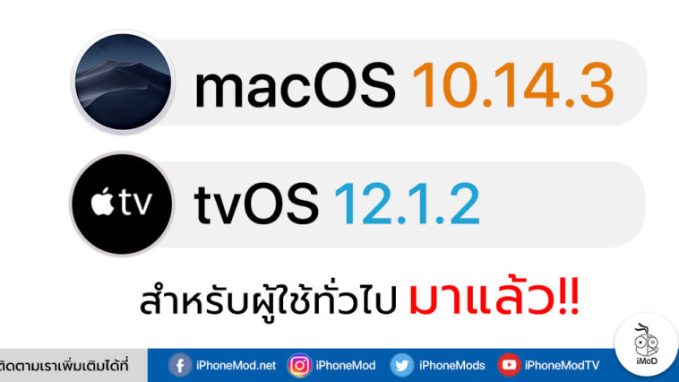 Mac Os 10 14 3 And Tv Os 12 1 2 Released