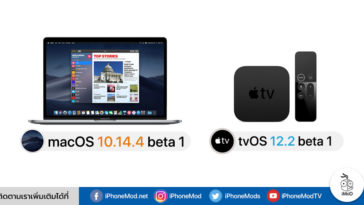 Mac Os 10 14 4 And Tv Os 12 2 Released