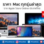 Mac Price List Jan2019 Cover