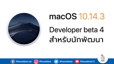 Macos 10 14 3 Developer Beta 4 Seed