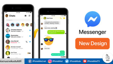 Messenger Redesign Cover