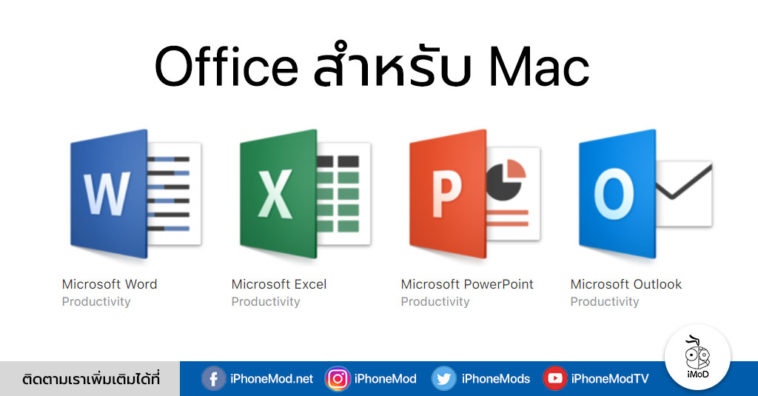 Microsoft Released Office For Mac Download At Mac App Store