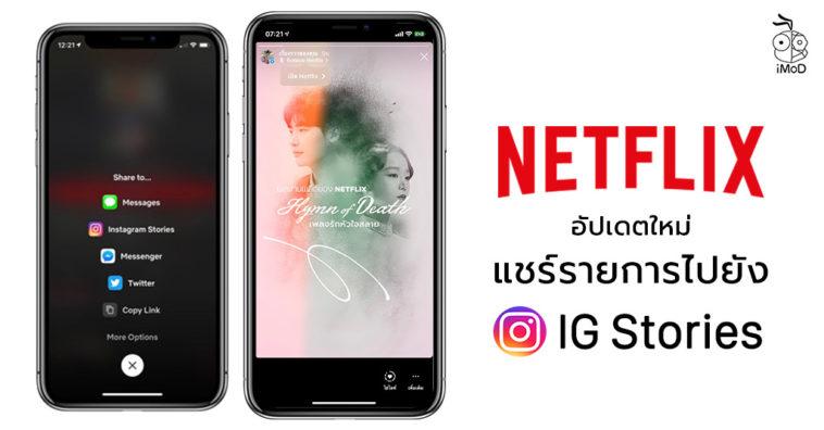 Netflix Update Share Ig Stories