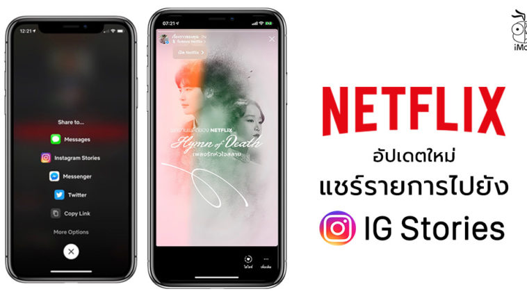 Netflix Update Share Ig Stories
