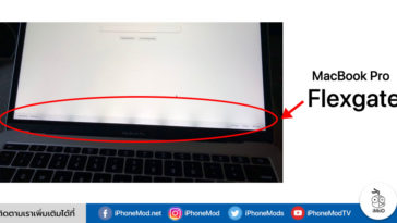 New Macbook Pro Flexgate May Causing By Internal Design