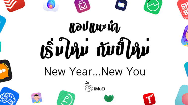 New Year New You App App Store