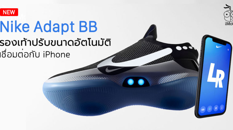 Nike Bb Adapt Shoe Release Cover
