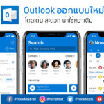 Outlook Update New Ui 2019