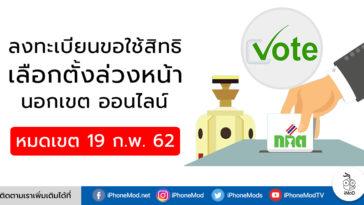 Pre Election 2019 Online Registration