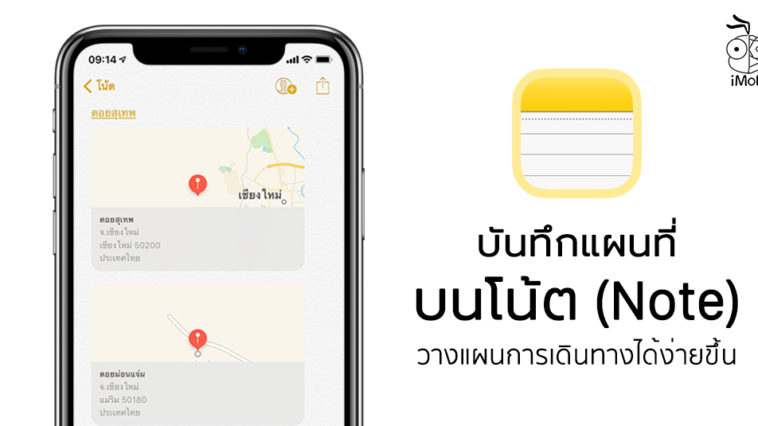 Save Map In Note App Iphone Ipad Cover