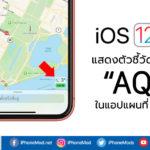 Setting Show Aqi On Maps Ios 12 2 Beta 1 Developer