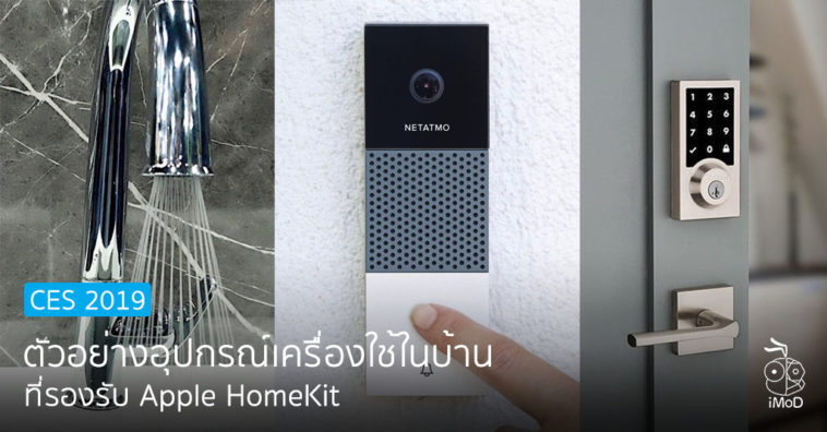 Smart Home Device Example In Ces 2019