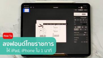 Thai Font For Officer Cover
