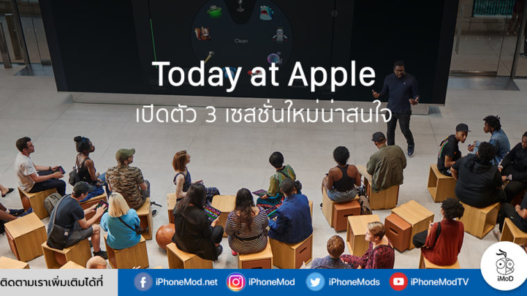 Today At Apple New 3 Sessions Cover