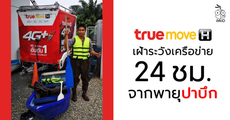 True Move H Prepare For Pa Bueg Tropical Storm