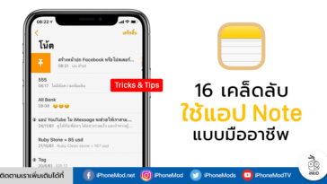 16 Note Tip On Iphone Ipad