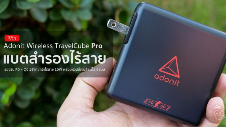 Adonit Wireless Travelcube Pro Review Cover