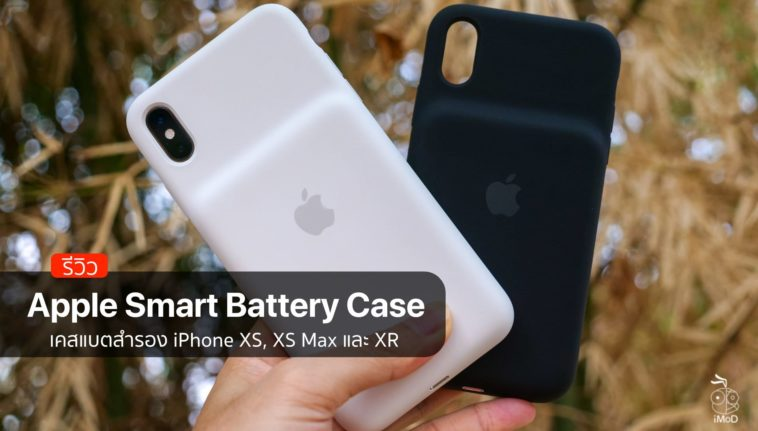 Apple Smart Battery Case Iphone Xs Xs Max Xr Review Cover 2