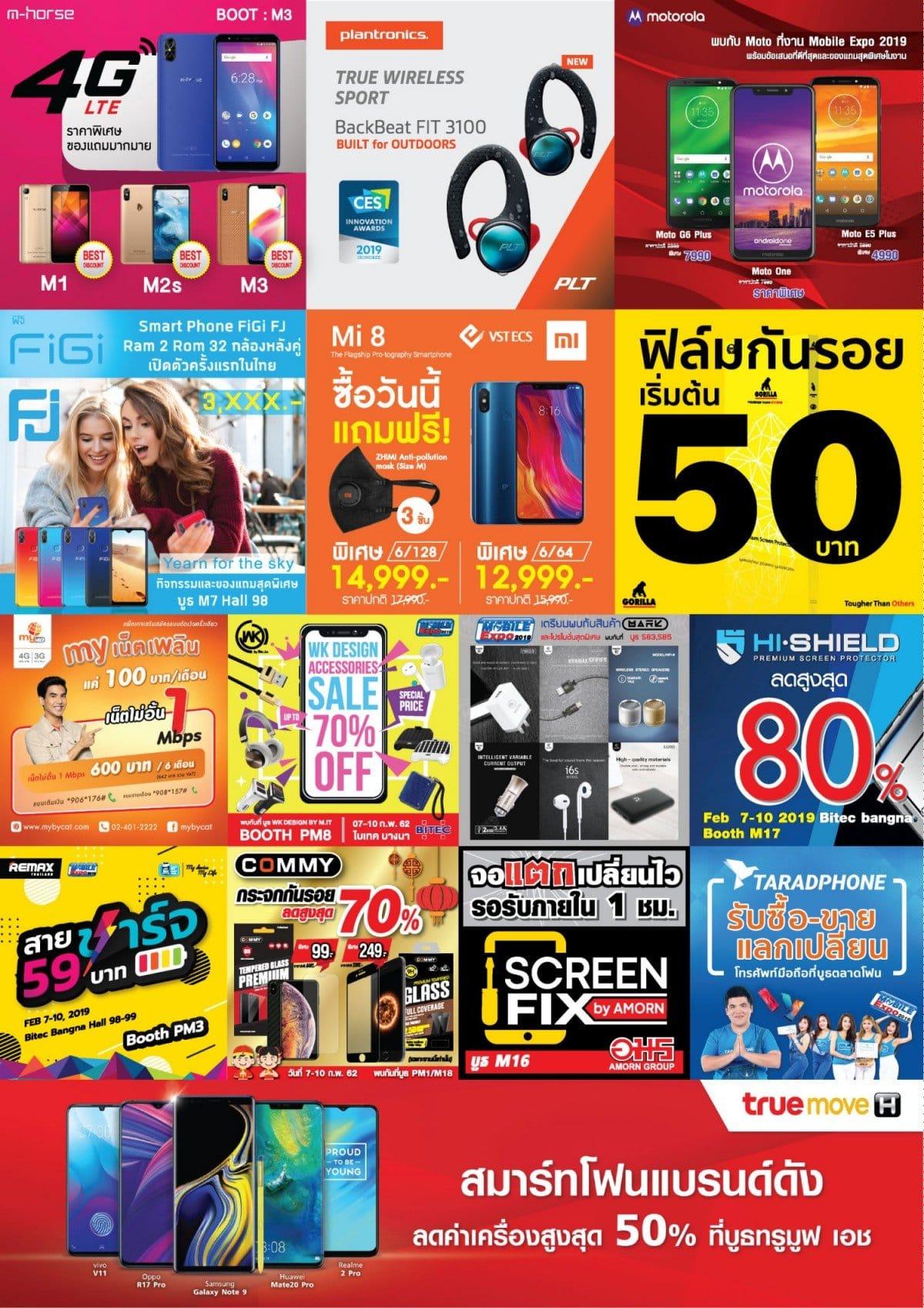 Tme 2019 #1 Brochure 03
