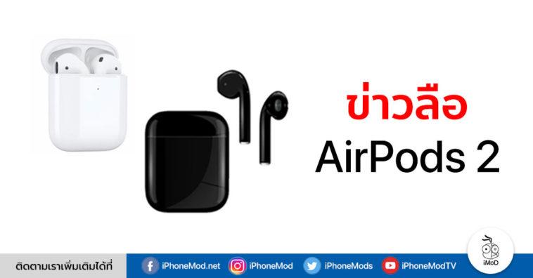 Airpods 2019 Rumors