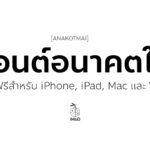 Anakotmai Font Cover