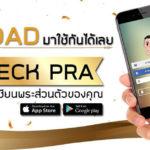 App Check Pra Cover