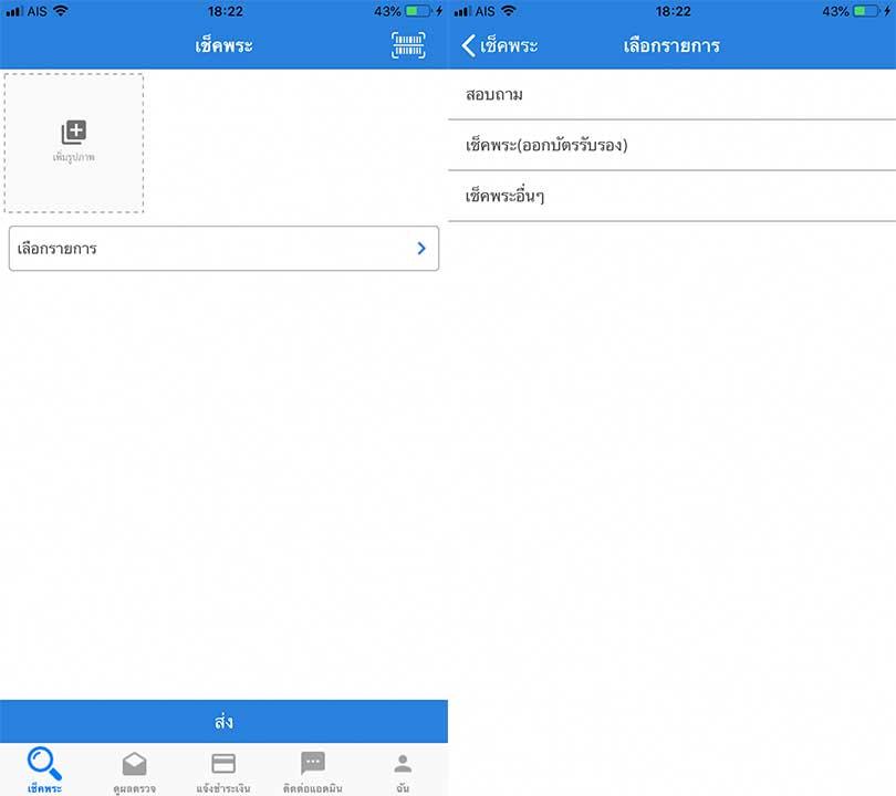 App Check Pra Howto3