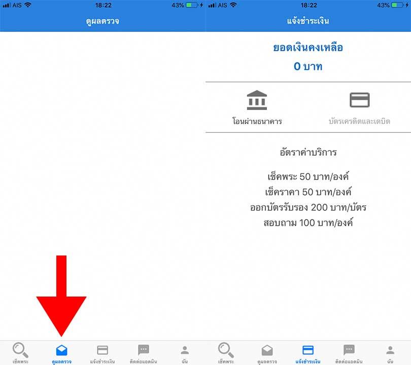 App Check Pra Howto4