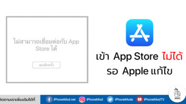 App Store Down