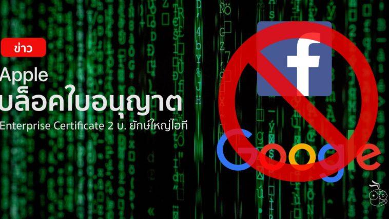 Apple Blocked Enterprise Cert Facebook Google Cover