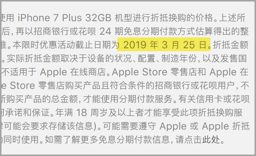 Apple Extends Iphone Xs Xr Trade In China Through 25 March 2019 Img 1