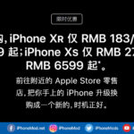 Apple Extends Iphone Xs Xr Trade In China Through 25 March 2019 Img 2