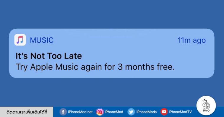 Apple Music Free Trial Push Notifications