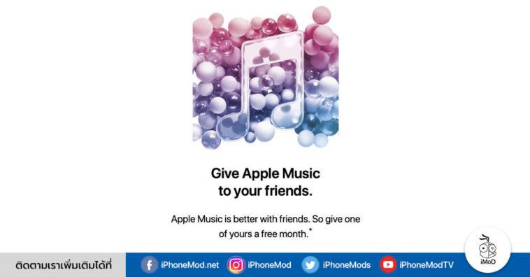 Apple Music Gift