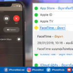 Apple Says Ios Fix For Group Facetime Bug Next Week