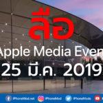 Apple Service Media Event 25 March 2019 Report