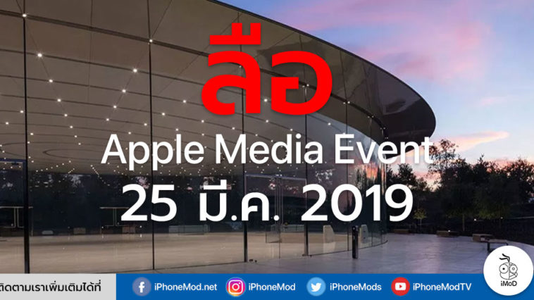 Apple Service Media Event 25 March 2019 Report