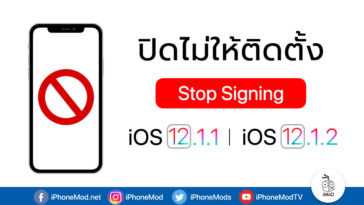 Apple Stop Signing Ios 12 1 1 And Ios 12 1 2