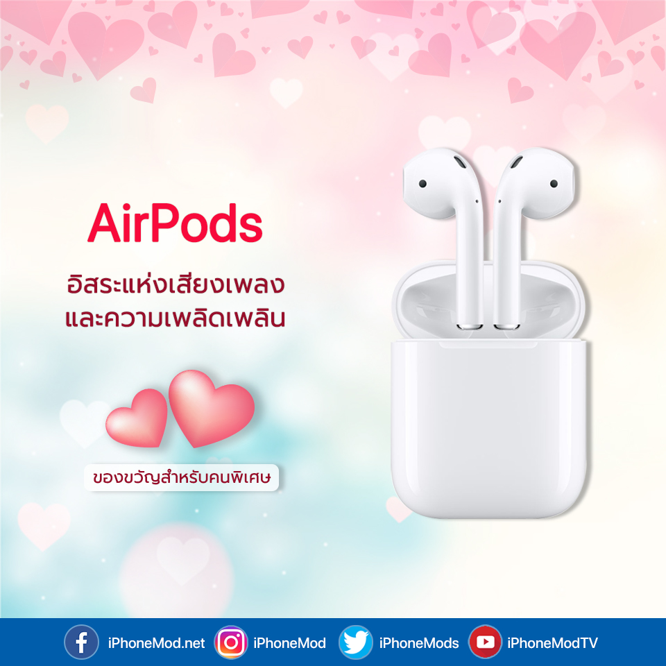 Apple Valentine Gift 2019 7