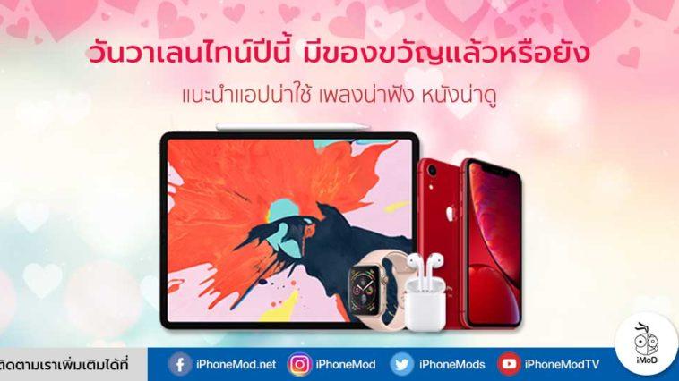 Apple Valentine Gift 2019