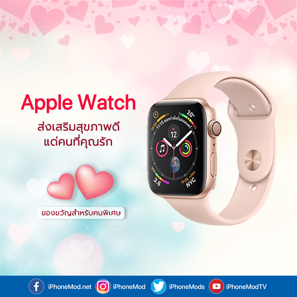 Apple Valentine Gift 2019 8