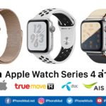 Apple Watch Series 4 Feb Price List 2019