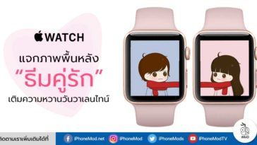 Apple Watch Wallpaper For Couple Valentine