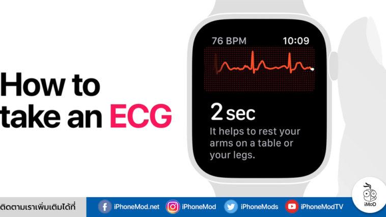 Ecg Apple Watch Series 4 Tips Apple Video
